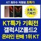KT공식1위/삼성 갤럭시Z폴드2/요금제자유최고혜택보장