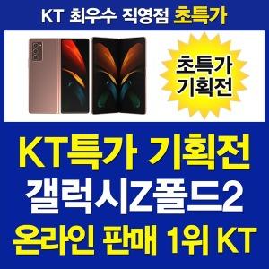 KT공식1위/삼성 갤럭시Z폴드/요금제자유/최고혜택보장