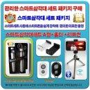 1위스마트폰휴대폰카메라삼각대핸드폰거치대리모컨 팩E