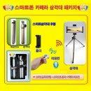 1위스마트폰핸드폰카메라삼각대휴대폰거치대리모컨 팩F