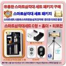 1위스마트폰휴대폰핸드폰카메라삼각대거치대리모컨 팩G
