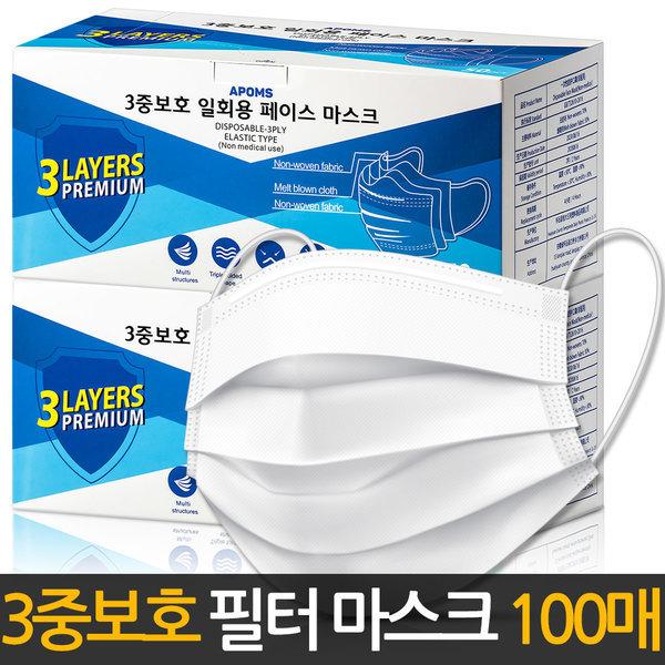 3중필터 일회용 마스크 대용량 100매 안심원단