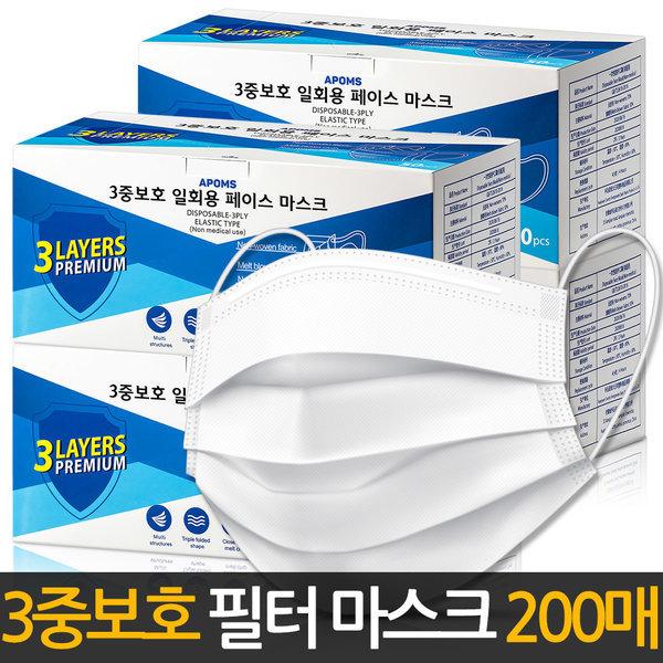 3중필터 일회용 마스크 50매 X4개(200매) 안심원단