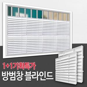 방범창 블라인드(1+1)/창문 베란다 가리개 가림막