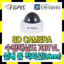 이지피스 SD 실내 돔 적외선 CCTV 카메라 EGPIS-D9624N