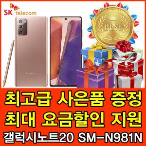 SKT/갤럭시노트20/SM-N981N/5G요금제
