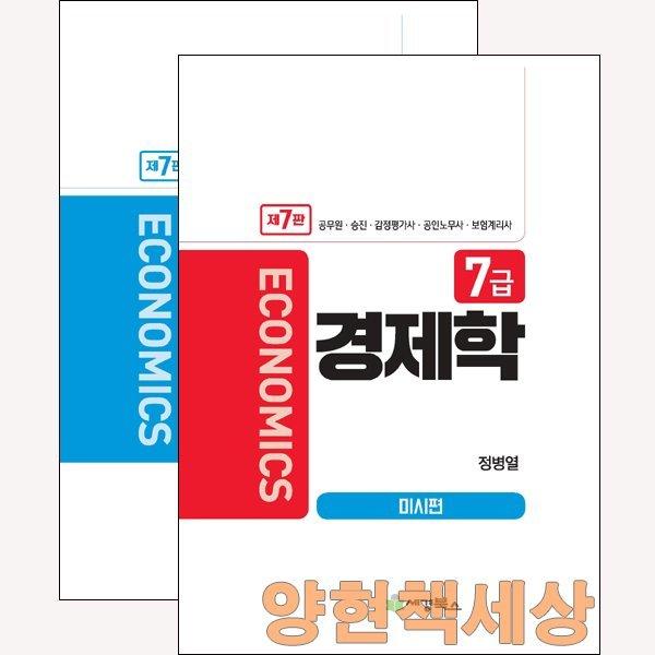 (링철가능)(세경북스) 정병열 공무원 정병열경제학 기본서 (전2권) (제7판) 공단기
