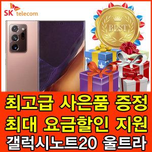 SKT/갤럭시노트20울트라/SM-N986N/5G요금제