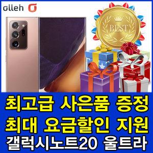 KT/신규/갤럭시노트20울트라/SM-N986N/5G요금제