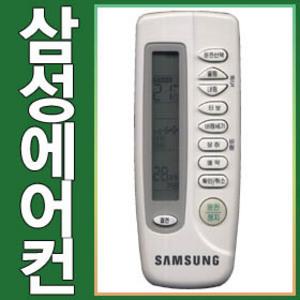 [정품] ARC-480 (에어컨리모콘ㅣ삼성리모콘ㅣ하우젠리모콘ㅣ블루윈리모콘)
