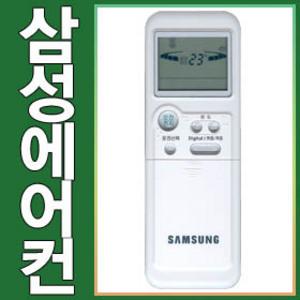 정품 ARC-1366 (에어컨리모콘/삼성/하우젠/블루윈)