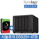 DS920+ NAS(HDD 4TB) 아이언울프4TB x1 +공식스토어+