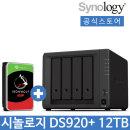 DS920+ NAS(HDD 12TB) 아이언울프6TB x2 +공식스토어+