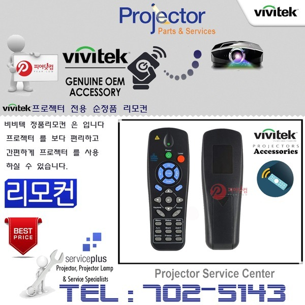 Vivitek 프로젝터 정품리모컨 D7시리즈 통합리모컨