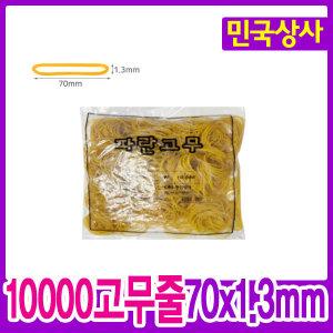 대용량 고무줄 10000 노란 고무줄 70mm x 1.3mm