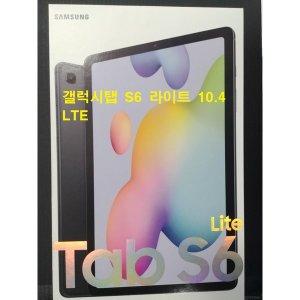 갤럭시탭S6 라이트 10.4 LTE 128GB 옥스퍼드그레이_CI