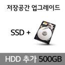(옵션상품)15UD40N-GX36K SSD+HDD 500GB 추가
