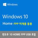 (옵션상품)15UD40N-GX36K 윈도우 10 홈 FPP 동봉