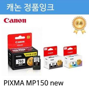 캐논 정품잉크 잉크젯 PIXMA MP150 new용 검정 +칼라