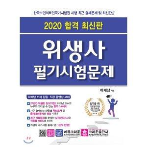 2020 위생사 필기시험문제  하재남