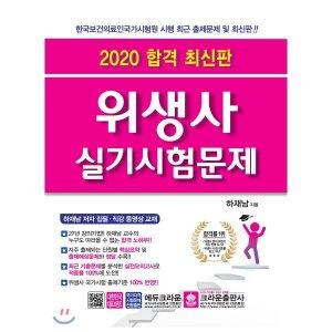 2020 위생사 실기시험문제  하재남