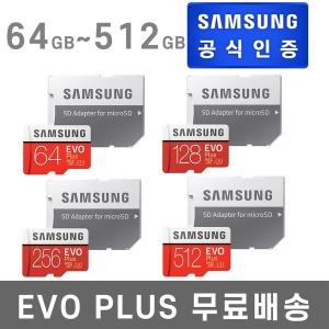 삼성 마이크로 SD 카드 EVO Plus 64GB 닌텐도스위치