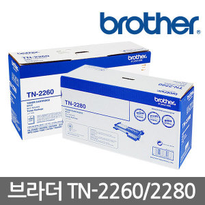 브라더 TN-2260 정품토너 MFC7360  FAX2840 HL-2250DN
