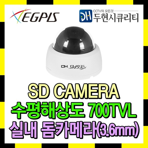이지피스 SD 실내 돔 CCTV 카메라 EGPIS-D960N