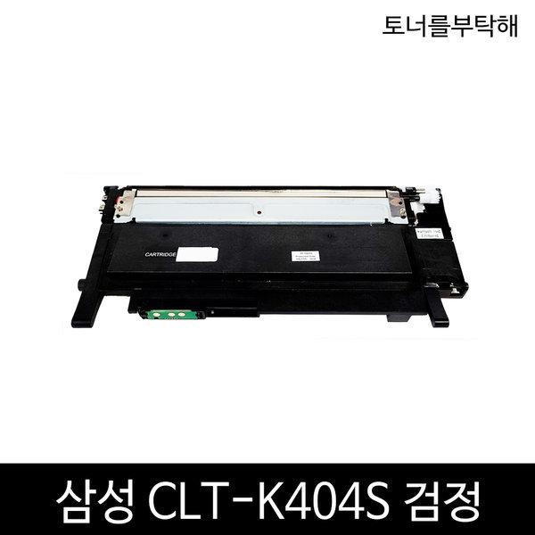 CLT-K404S 검정 맞교환 SL-C433 C483W C483FW 호환
