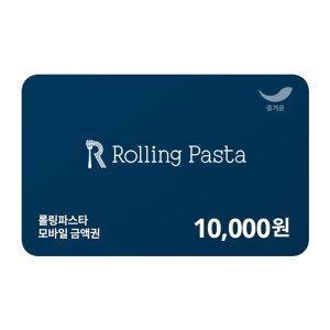롤링파스타 1만원권