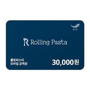 롤링파스타 3만원권