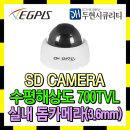 52만화소 실내돔카메라 CCTV카메라 초특가 D960N