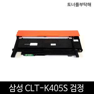 CLT-K405S 검정 맞교환 SL-C423 C422 C473 호환토너