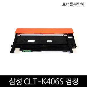 CLT-K406S 검정 완제품 CLP-360 SL-C463 C460W 호환