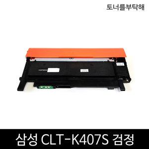 CLT-K407S 검정 CLX-3185WK 3185K CLP-325WK 325K 호환
