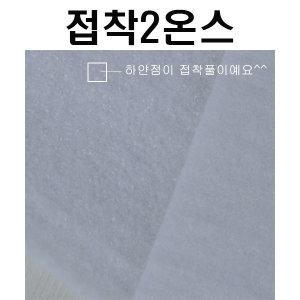 접착솜(2온스)