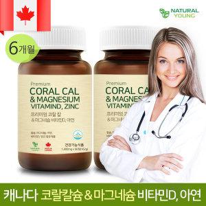 (1+1)캐나다 코랄칼슘 6개월분 아연 산호칼슘 비타민D