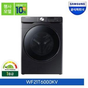 인증점 그랑데 AI 드럼세탁기 WF21T6000KV 무료배송