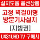 옵션상품TV구매필수 U431UHD 지방권 벽걸이형 방문설치