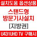 옵션상품TV구매필수 U431UHD 지방권 스탠드형 방문설치