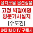 옵션상품TV구매필수 U431UHD 수도권 벽걸이형 방문설치