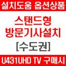 옵션상품TV구매필수 U431UHD 수도권 스탠드형 방문설치