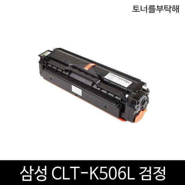 CLT-K506L 검정 맞교환 CLP-680 CLX-6260ND 호환토너