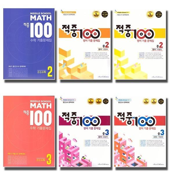2020 적중100 중학 영어 수학 기출문제집 중간 기말 중등 1 2 3 학년 학기 선택