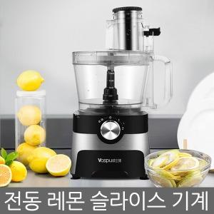 푸드프로세서 레몬 슬라이스 푸드 슬라이서 만능채칼