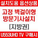옵션상품 TV구매필수U553UHD 지방권 벽걸이형 방문설치