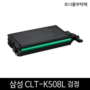 CLT-K508L 검정 CLP-615NDK CLS-6220FXK 호환토너
