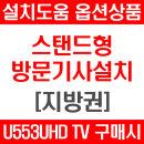 옵션상품 TV구매필수U553UHD 지방권 스탠드형 방문설치