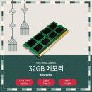 추가선택_ 메모리 총32GB (개봉후장착)