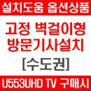 옵션상품 TV구매필수U553UHD 수도권 벽걸이형 방문설치
